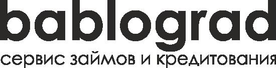 Баблоград - сервис подбора займов Bablograd.ru